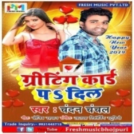 Giriting Card Pa Dil New Year Song hit(RmcMusic.In)